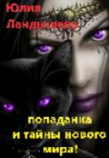 """Обложка книги """"попаданка и тайны нового мира!"""""""