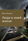 """Обложка книги """"Люди в моей жизни """""""
