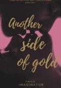 """Обложка книги """"Другая сторона золота"""""""