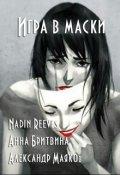 """Обложка книги """"Игра в маски"""""""
