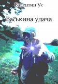 "Обложка книги ""Васькина удача"""