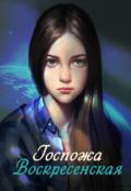 """Обложка книги """"Госпожа Воскресенская"""""""