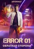 """Обложка книги """"Error 01. Обратная сторона"""""""