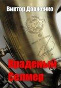 """Обложка книги """"Краденый Селмер"""""""