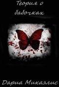 """Обложка книги """"Теория о бабочках"""""""