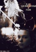 """Обложка книги """"Как заключенные в раю"""""""