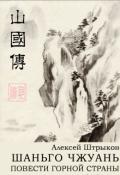 """Обложка книги """"Шаньго чжуань. Повести горной страны"""""""