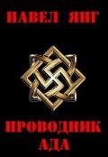 """Обложка книги """"Проводник Ада."""""""