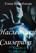 """Обложка книги """"Наследники Слизерина"""""""