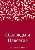 """Обложка книги """"Однажды и Навсегда"""""""