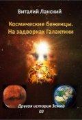 """Обложка книги """"02. Космические беженцы. На задворках Галактики"""""""