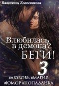 """Обложка книги """"Влюбилась в демона? Беги! Книга третья"""""""