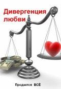 """Обложка книги """"Дивергенция Любви"""""""