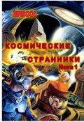 """Обложка книги """"Космические странники: книга 1 Миссия неизбежна"""""""