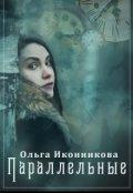 """Обложка книги """"Параллельные"""""""