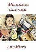 """Обложка книги """"Мамины письма"""""""