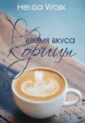 """Обложка книги """"Время вкуса корицы"""""""
