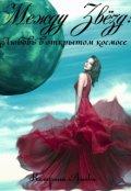 """Обложка книги """"Между Звёзд: Любовь в открытом космосе"""""""