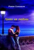 """Обложка книги """"Право на любовь"""""""