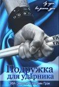 """Обложка книги """"Подружка для ударника"""""""