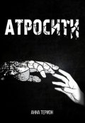 "Обложка книги ""Атросити"""