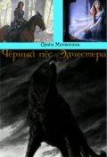 """Обложка книги """"Чёрный пёс Элчестера"""""""