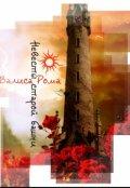 """Обложка книги """"Невесты старой башни"""""""