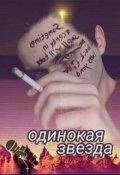 """Обложка книги """"Одинокая звезда"""""""