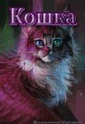 """Обложка книги """"Кошка"""""""