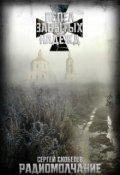 """Обложка книги """"Пепел забытых надежд: Радиомолчание"""""""