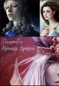 """Обложка книги """"Хроники Эдмории"""""""