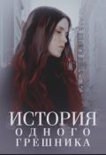"""Обложка книги """"История одного грешника"""""""