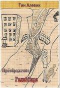 """Обложка книги """"Преображение Радимира"""""""