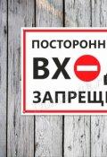 """Обложка книги """"Посторонним вход запрещен!"""""""