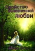 """Обложка книги """"Свойство болезненной любви """""""