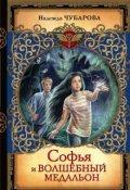 """Обложка книги """"Софья и волшебный медальон"""""""