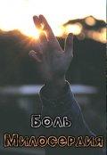 """Обложка книги """"Боль милосердия"""""""