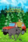 """Обложка книги """"Таёжные приключения"""""""