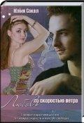 """Обложка книги """"Любовь со скоростью ветра"""""""