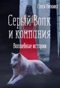"""Обложка книги """"Серый Волк и компания. Волшебные истории"""""""