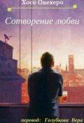 "Обложка книги ""Сотворение любви"""