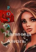 """Обложка книги """"Наемница Алиэль"""""""