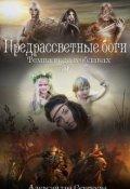 """Обложка книги """"Темна вода в облаках  Книга 2 Предрассветные боги"""""""