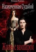 """Обложка книги """"Жизнь с вампиром Назначенная Судьбой Книга -1 """""""