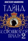 """Обложка книги """"Тайна королевской печати. Книга 2"""""""