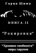 """Обложка книги """"Хроники симбионта 2. Рокировка."""""""