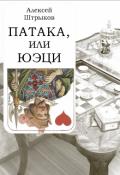 """Обложка книги """"Патака, или юэци"""""""