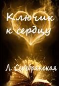 """Обложка книги """"Ключик к сердцу"""""""