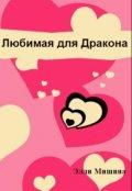 """Обложка книги """"Любимая для Дракона"""""""