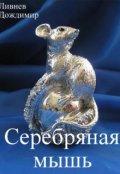 """Обложка книги """"Серебряная мышь"""""""